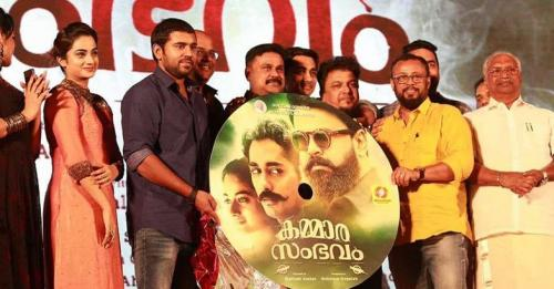 Kammara Sambhavam Audio Launch photo-5